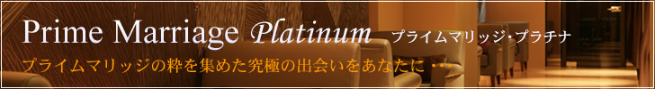 Prime Marriage Platinum �v���C���}���b�W�E�v���`�i